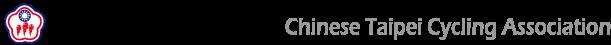 中華民國自由車協會 www.cycling.org.tw