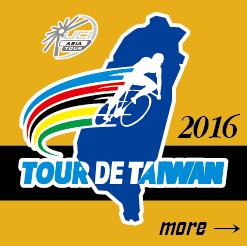 2014 Tour de Taiwan 環台賽