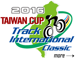 2016 UCI Taiwan Hsin-Chu Track International Classic 新竹國際自由車場地經典賽 Classic 1級